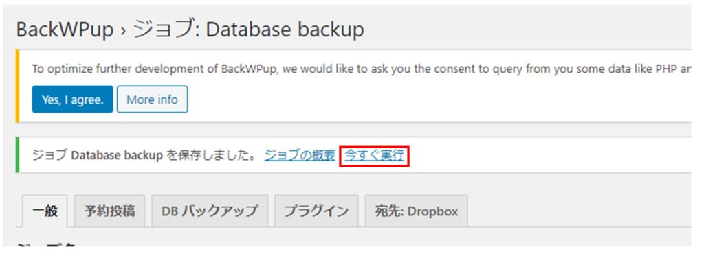 データベースのバックアップを今すぐ実行